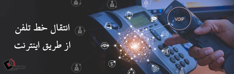 انتقال خط تلفن از طریق اینترنت