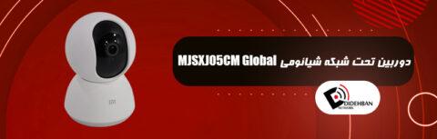 فیلم آنباکس دوربین MJSXJ05CM Global شیائومی