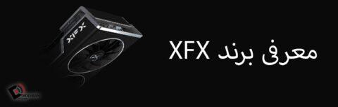 معرفی برند XFX