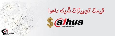 قیمت تجهیزات شبکه داهوا