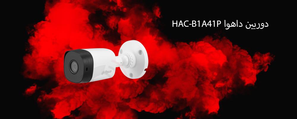 دوربین داهوا HAC-B1A41P
