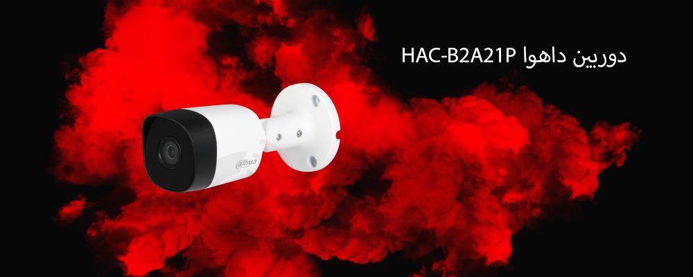 دوربین داهوا HAC-B2A21P