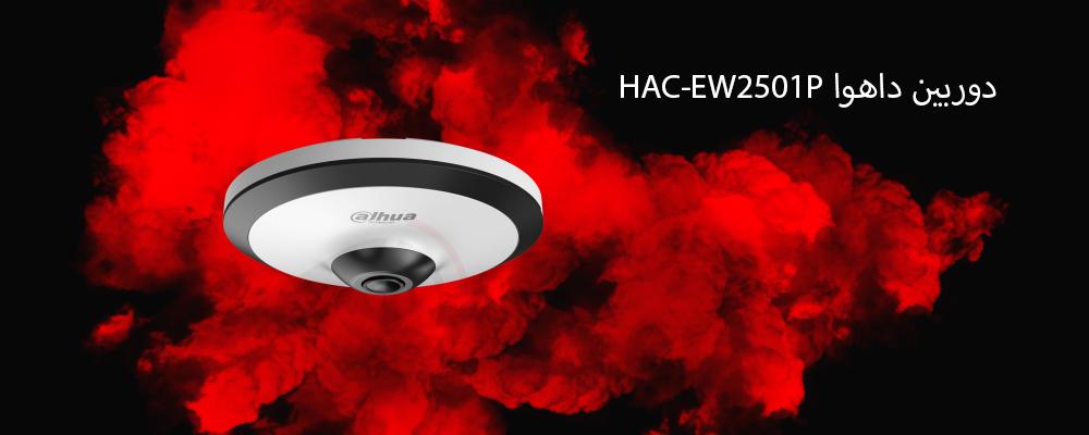دوربین داهوا HAC-EW2501P