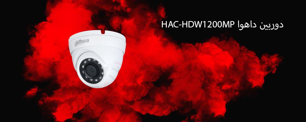 دوربین داهوا HAC-HDW1200MP