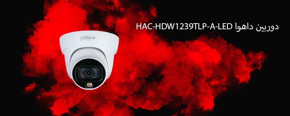 دوربین داهوا HAC-HDW1239TLP-A-LED