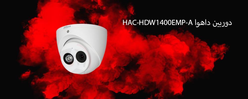 دوربین داهوا HAC-HDW1400EMP-A