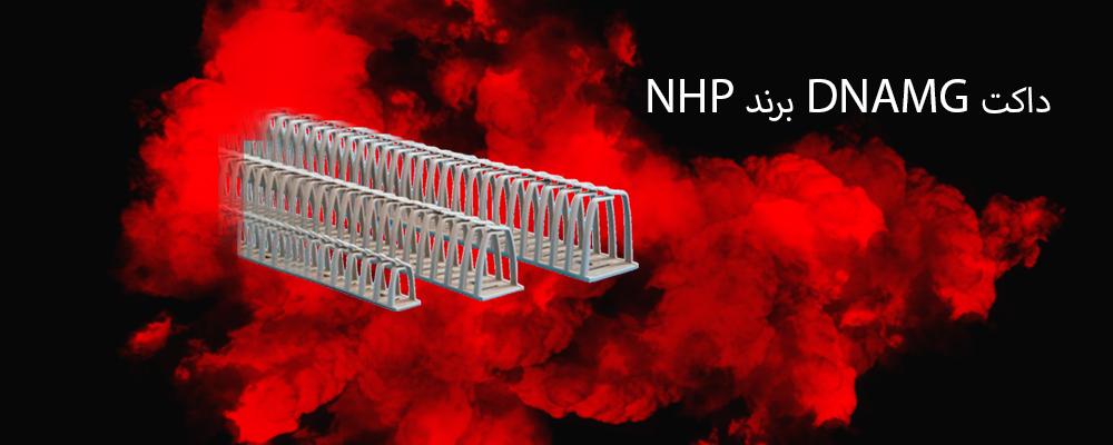داکت DNAMG برند NHP