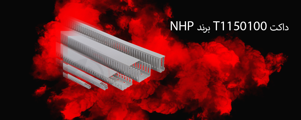 داکت T1150100 برند NHP