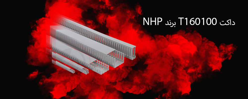 داکت T160100 برند NHP