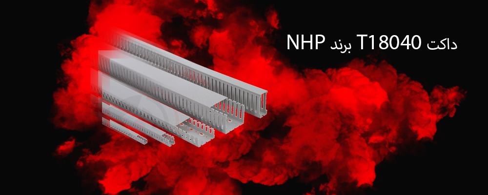 داکت T18040 برند NHP