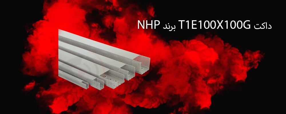 داکت T1E100X100G برند NHP