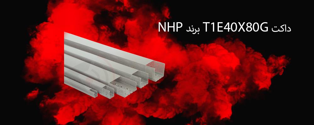 داکت T1E40X80G برند NHP