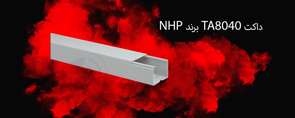 داکت TA8040 برند NHP