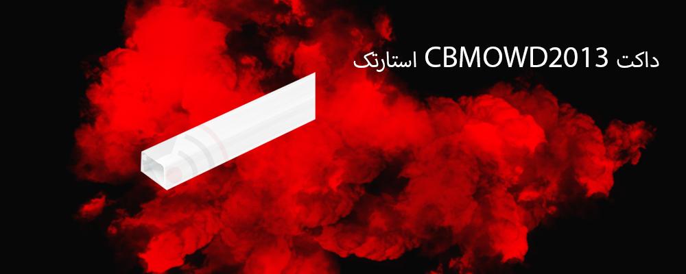 داکت CBMOWD2013 استارتک