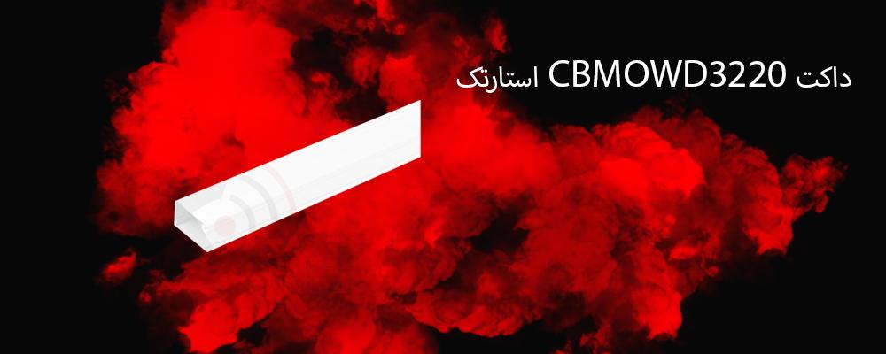 داکت CBMOWD3220 استارتک