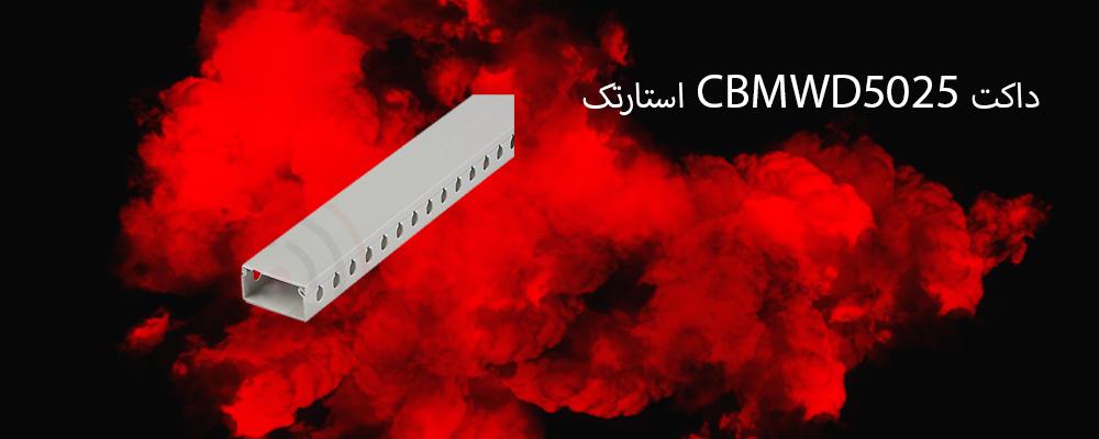 داکت CBMWD5025 استارتک