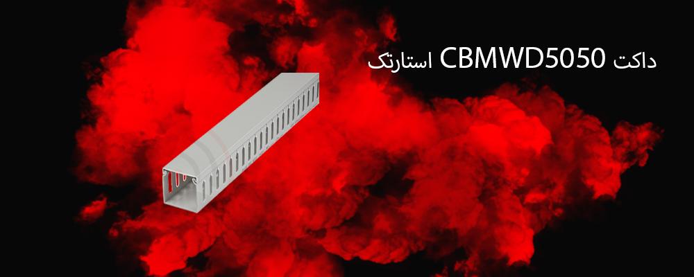 داکت CBMWD5050 استارتک