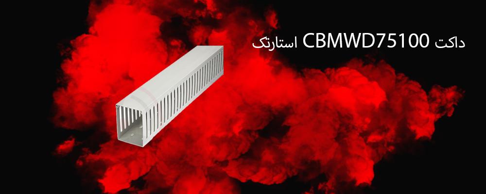 داکت CBMWD75100 استارتک
