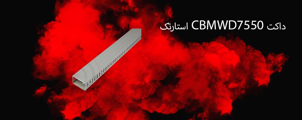 داکت CBMWD7550 استارتک