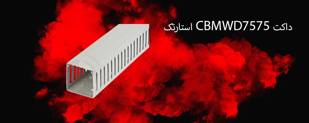 داکت CBMWD7575 استارتک