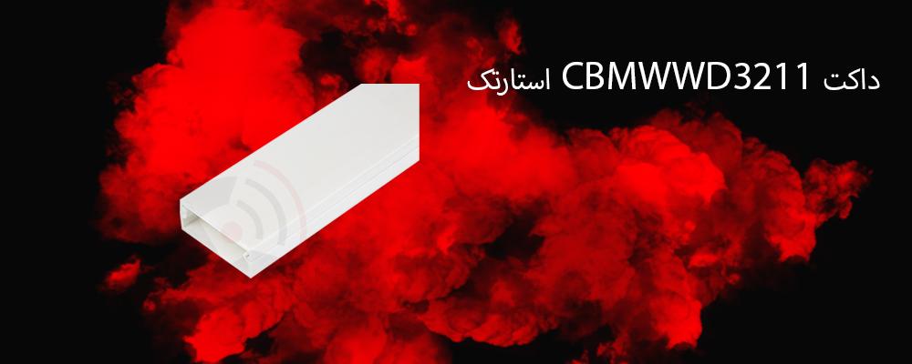 داکت CBMWWD3211 استارتک