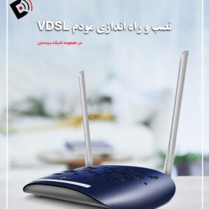 نصب و راه اندازی مودم VDSL
