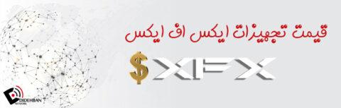 قیمت تجهیزات برند XFX