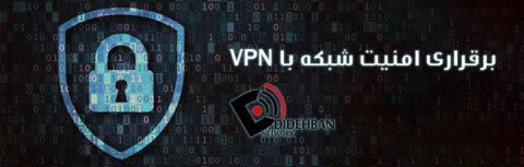 برقراری امنیت شبکه با VPN