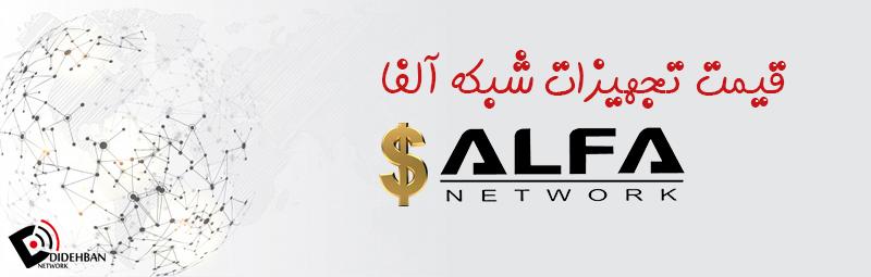 قیمت تجهیزات شبکه آلفا
