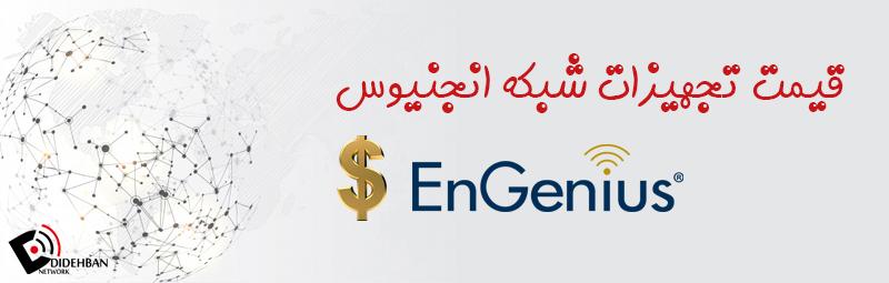قیمت تجهیزات شبکه انجنیوس
