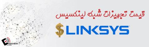 قیمت تجهیزات شبکه لینکسیس