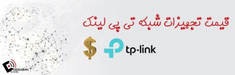 قیمت تجهیزات شبکه تی پی لینک
