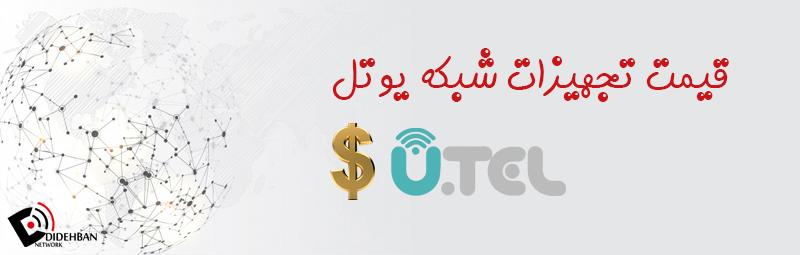 قیمت تجهیزات شبکه یوتل