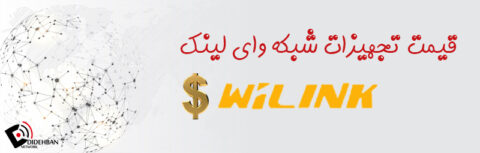 قیمت تجهیزات شبکه وایلینک
