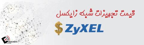 قیمت تجهیزات شبکه زایکسل