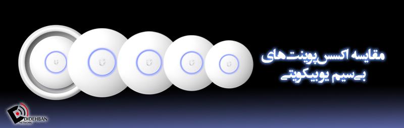 مقایسه اکسسپوینتهای بیسیم یوبیکویتی
