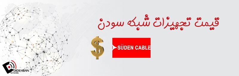 قیمت تجهیزات شبکه سودن