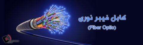 کابل فیبر نوری (Fiber Optic)