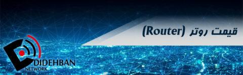 قیمت روتر (Router)