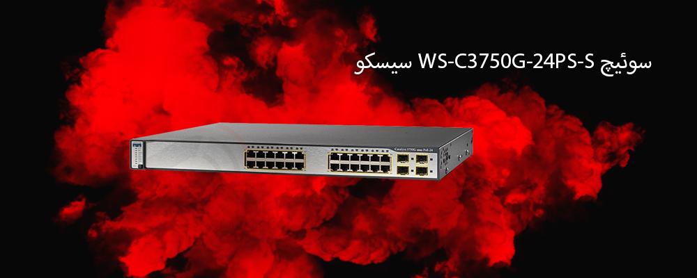 سوئیچ WS-C3750G-24PS-S سیسکو