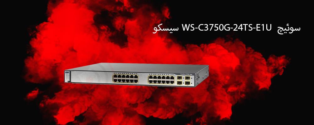 سوئیچ WS-C3750G-24TS-E1U سیسکو