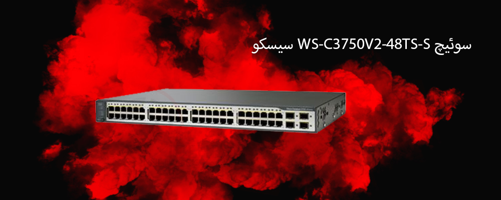 سوئیچ WS-C3750V2-48TS-S سیسکو