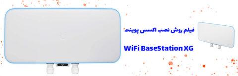 فیلم نصب WiFi BaseStation XG یوبیکویتی