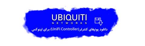 دانلود رایگان یونیفای کنترلر UniFi Controller لینوکس