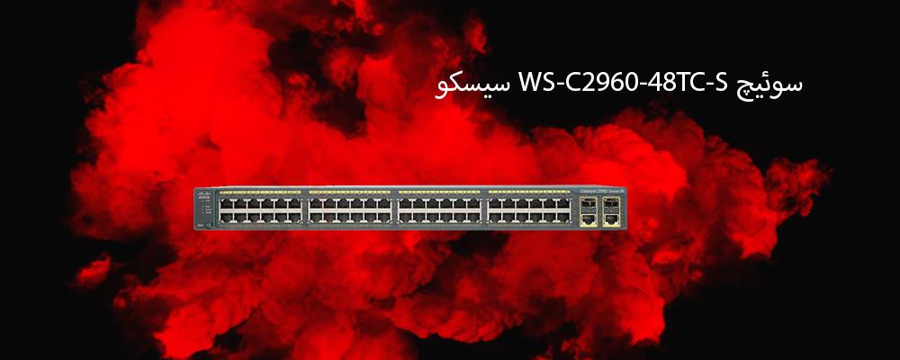 سوئیچ WS-C2960-48TC-S سیسکو