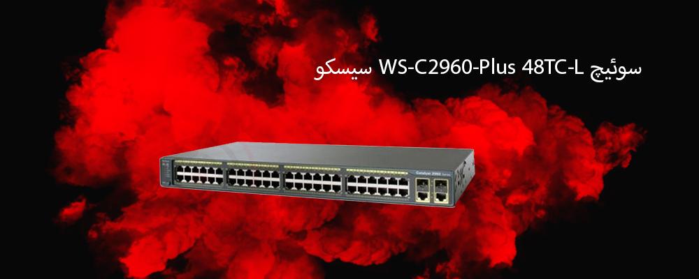 سوئیچ WS-C2960-Plus 48TC-L سیسکو