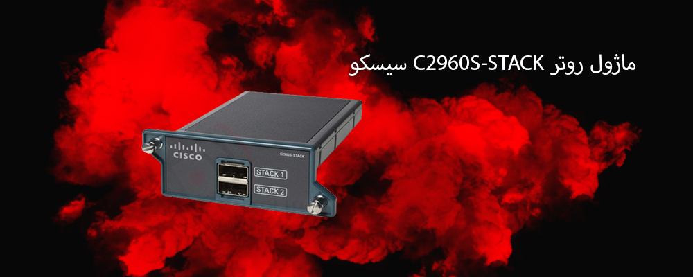 ماژول روتر C2960S-STACK سیسکو