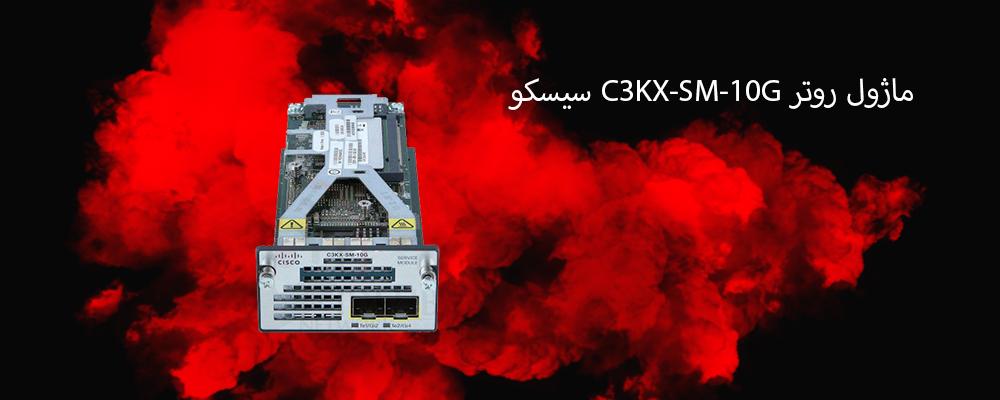 ماژول روتر C3KX-SM-10G سیسکو