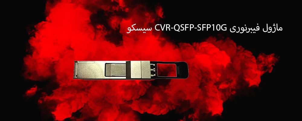 ماژول فیبرنوری CVR-QSFP-SFP10G سیسکو