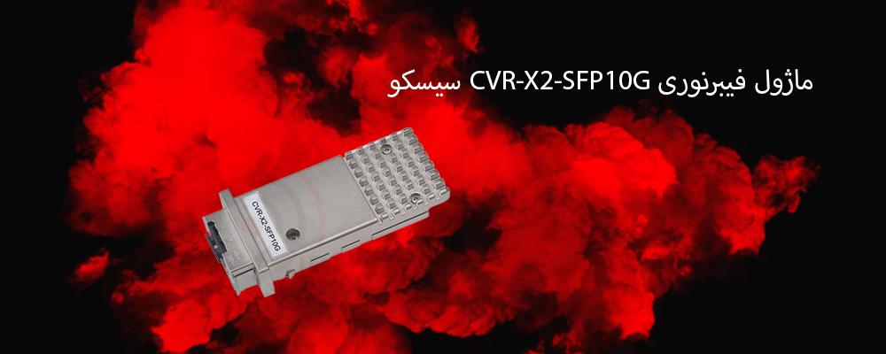 ماژول فیبرنوری CVR-X2-SFP10G سیسکو